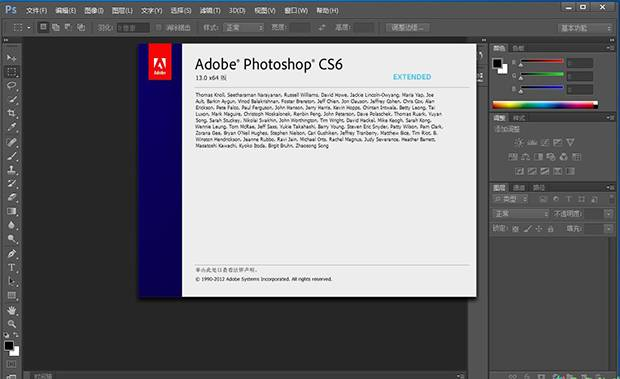 PhotoShop CS6官方简体中文正式版安装破解教程(附破解文件)
