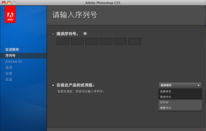 Adobe PhotoShop CS5 for Mac(苹果)中文破解版下载及破解方法