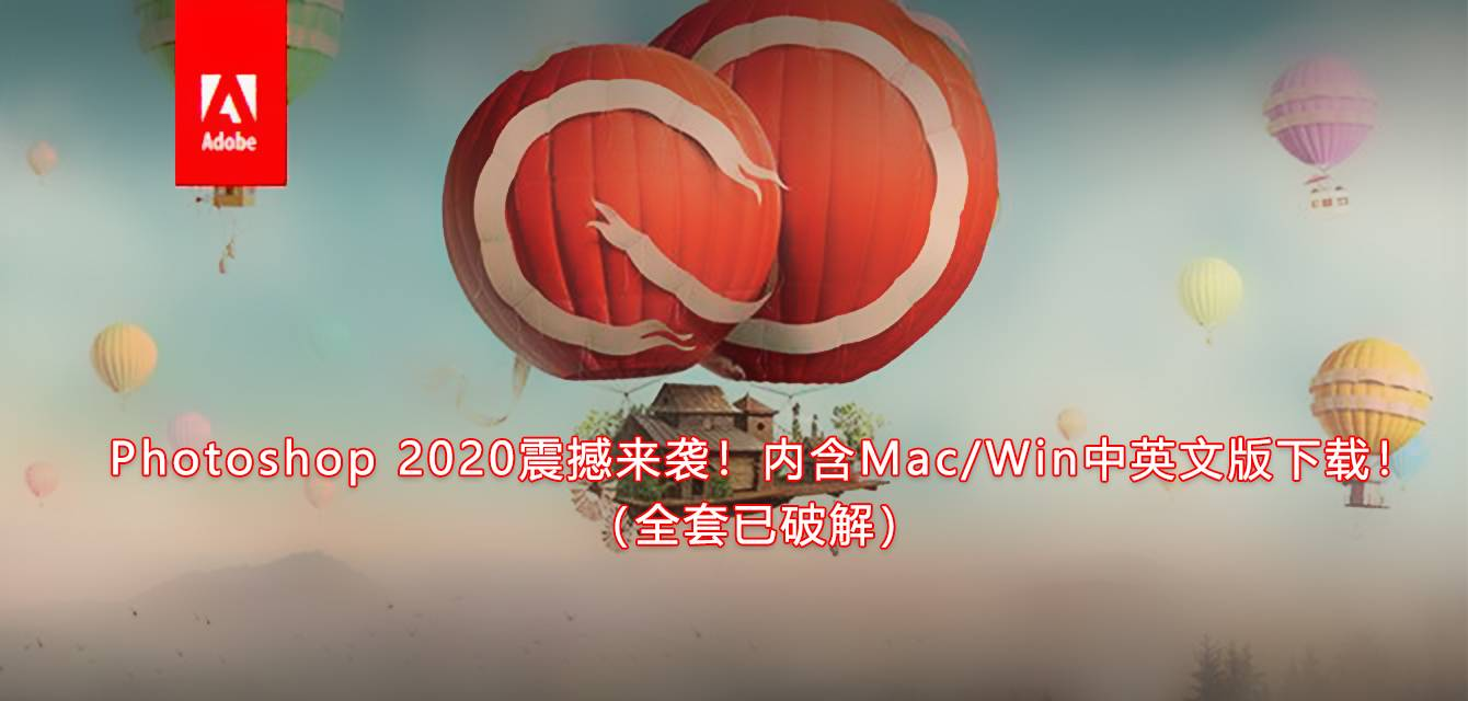 Adobe Photoshop 2020震撼来袭!内含Mac/Win中英文版下载!(全套已破解)